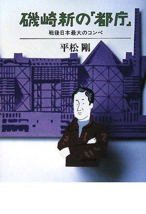 磯崎新の「都庁」―戦後日本最大のコンペ
