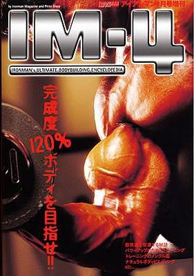 アイアンマン1月号増刊 IM-4