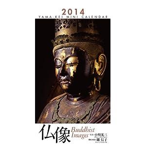 ミニカレンダー 仏像 (ヤマケイカレンダー2014 Yama-Kei Calendar 2014)