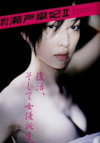 月刊瀬戸早紀 2 (SHINCHO MOOK 109)