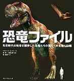 恐竜ファイル—先史時代の地球を闊歩した恐竜たちの驚くべき生態120種
