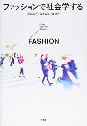 ファッションで社会学する (日本語) 単行本(ソフトカバー)