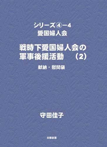 戦時下愛国婦人会の軍事後援活動 2 献納・慰問袋 (シリーズ愛国婦人会)