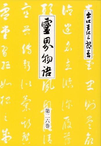 霊界物語第26巻 (海洋萬里 丑の巻)