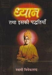 Dhyan tatha Isaki paddhatiyan(Hindi) Meditation and its method