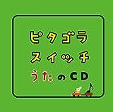 ピタゴラスイッチ うたのCD ランキングお取り寄せ
