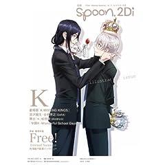 別冊spoon. Vol.52 2Di「Free!  -Eternal Summer-」表紙巻頭特集/Wカバー「K」/特別ふろく「Free!  ES」&「K」特大ポスター62485-45 (ムック)