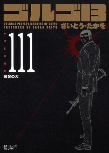 ゴルゴ13 111 (SPコミックス)