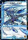 デュエルマスターズ 【アクア・メルゲ】【ヴィジュアルカード】 DM37-010-VC ≪覚醒編 第2弾 ダーク・エンペラー 収録≫