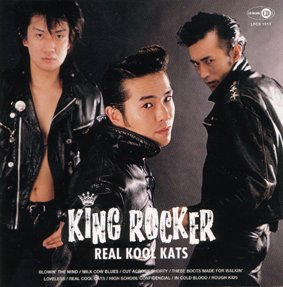 REAL KOOL KATS KING ROCKER LOFT RECORDS