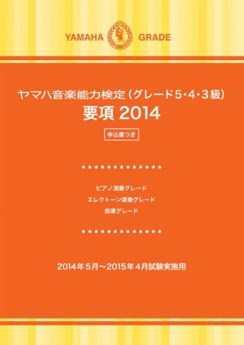 ヤマハ音楽能力検定 (グレード5・4・3級) 要項2014