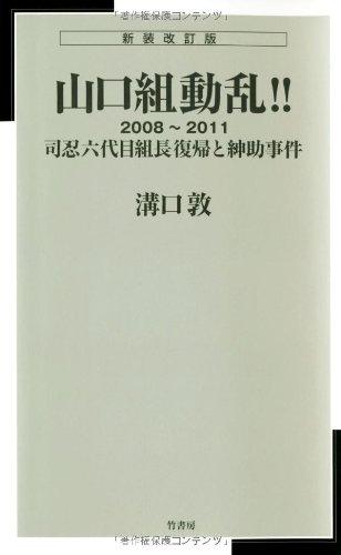 新装改訂版 新書判 山口組動乱!!2008-2011 司忍六代目組長復帰と紳助事件