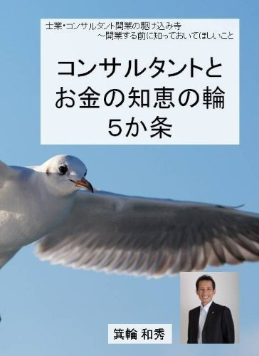【社労士開業セミナ】コンサルタントとお金の知恵の輪5か条 [DVD]