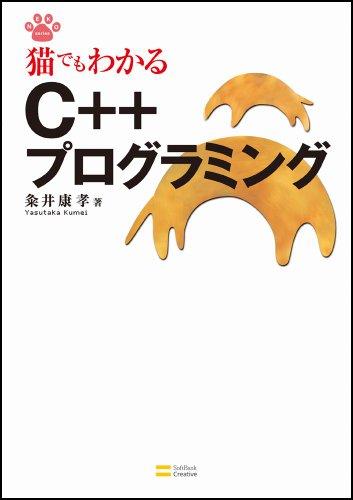猫でもわかるC++プログラミング (猫でもわかるプログラミングシリーズ)