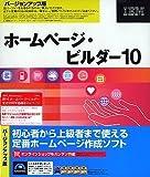 ホームページ・ビルダー10 バージョンアップ版