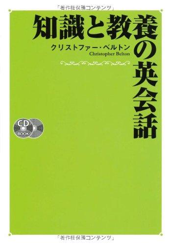知識と教養の英会話 CD2枚付