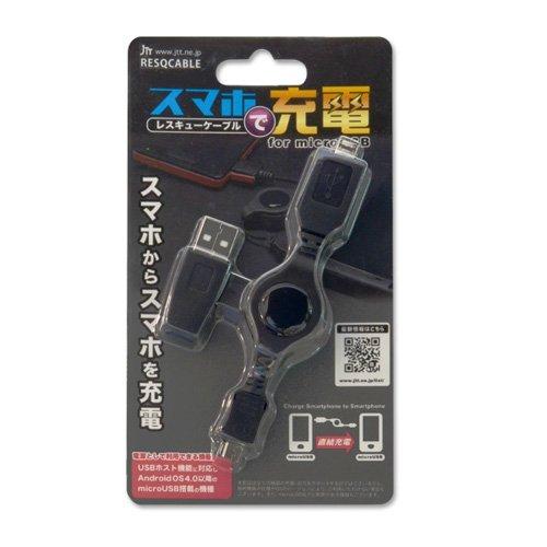 日本トラストテクノロジー スマホで充電 レスキューケーブルブラック RESQCABLE