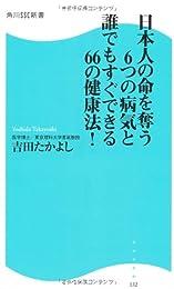 日本人の命を奪う6つの病気と誰でもすぐできる66の健康法!  角川SSC新書 (角川SSC新書)