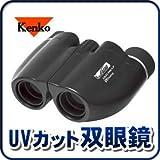ケンコーUVカット双眼鏡 Newエアロ 紫外線カット&超軽量 双眼鏡