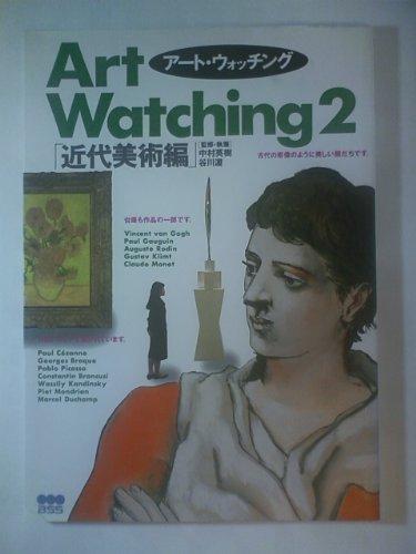 アート・ウォッチング〈2 近代美術編〉
