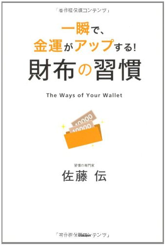 財布の習慣 = The Ways of Your Wallet