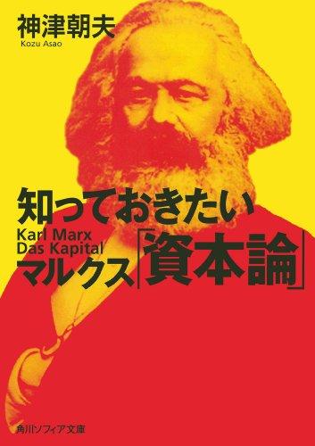 知っておきたいマルクス「資本論」 角川ソフィア文庫