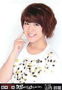 AKB48 公式生写真 AKB48グループ臨時総会 ~白黒つけようじゃないか!~ 会場限定 【山内鈴蘭】 3枚コンプ