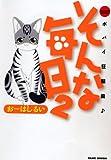 そんな毎日ポパイ狂騒曲 2 (2) (バンブー・コミックス) (バンブー・コミックス)