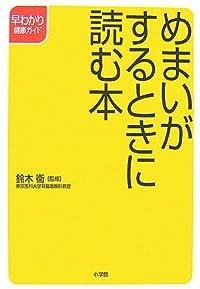 めまいがするときに読む本 (早わかり健康ガイド)