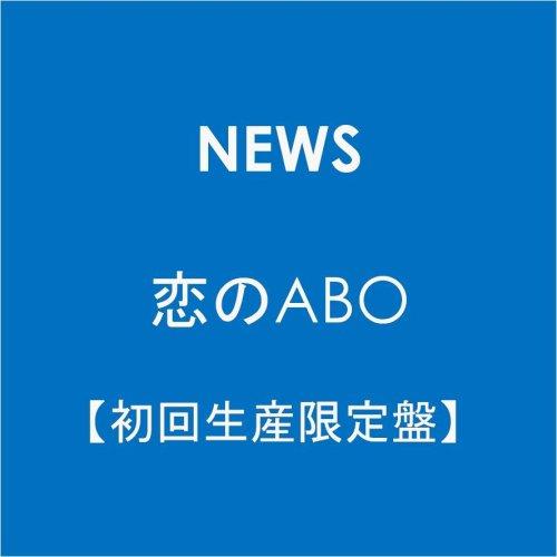 恋のABO【初回生産限定盤】をAmazonでチェック