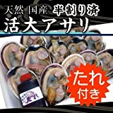 海鮮焼きに!たれ付きですぐ焼ける、半割大アサリ 1kg(7個分)