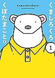 くましろくろ 1巻 (デジタル版ガンガンコミックスONLINE)