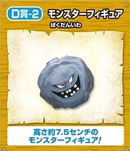 ばくだんいわ ドラゴンクエスト ふくびき所スペシャル D賞-2 モンスターフィギュア ドラゴンクエスト25周年記念