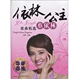 princess Jolin Tsai Yilin Song Collection (MP3 CD-ROM comes with 1) (Paperback)