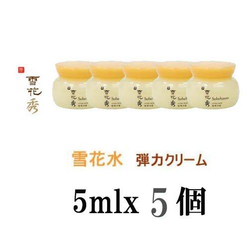 弾力クリーム潤い 乾燥肌 漢方コスメ 5mlx5個