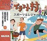 イラスト村 Vol.25 スポーツ&レジャー