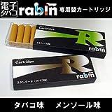 新型e-ヘルスシガレット 煙の出る電子タバコ用交換カートリッジ『e-ヘルスシガレット、ラビン共通カートリッジ(タバコ味)』