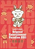 おれパラ Original Entertainment Paradise 2011~常・照・継・光~ [DVD]