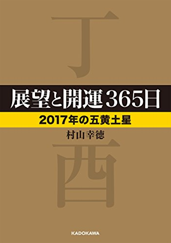 展望と開運365日 【2017年の五黄土星】<展望と開運2017> (中経の文庫)