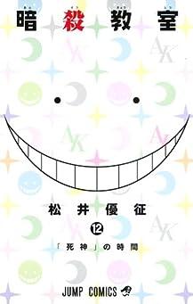 暗殺教室 12巻 松井優征 第1回キャラクター人気投票結果発表!!