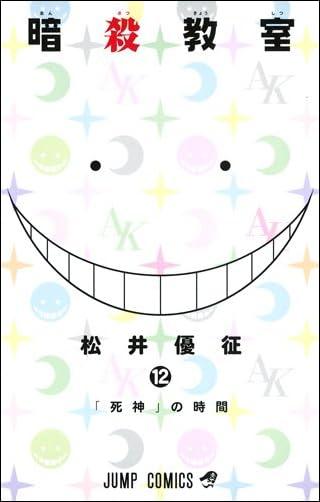 暗殺教室 12  ジャンプコミックスDIGITAL)