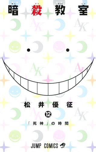 暗殺教室 12 (ジャンプコミックス)