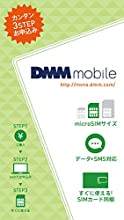 【Amazon.co.jp限定】DMM mobile SIMカード SMS機能付き データ通信専用 microSIM 月額590円~ DSM001