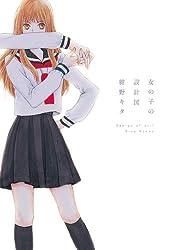女の子の設計図 (ひらり、コミックス)