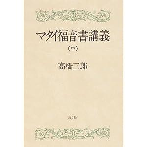 マタイ福音書講義〈中〉
