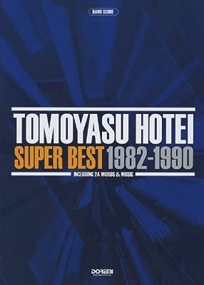 バンドスコア 布袋寅泰 SUPER BEST 1982-1990