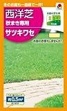 【種子】秋まき専用西洋芝 サツキワセ 60ml