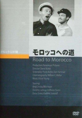 モロッコへの道
