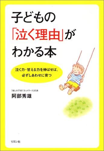 楽天ブックス: 子どものしつけがわかる本 - がまん …