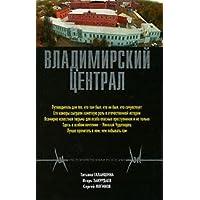 Vladimirskij tsentral
